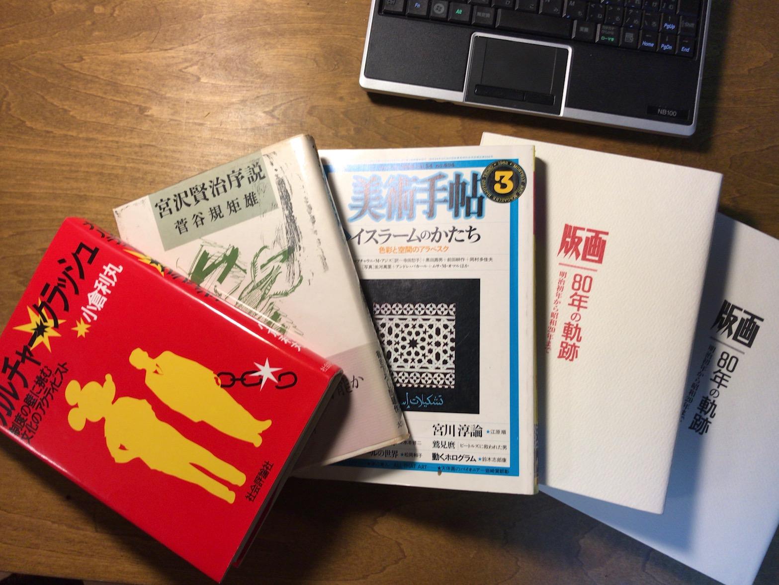 宮沢賢治と限界芸術 – 現実界の砂漠へようこそ